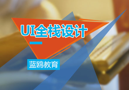 广州UI培训-UI全栈设计培训课程