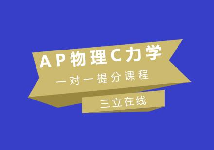 福州AP培訓-AP物理C力學一對一提分課程