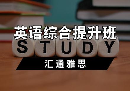 天津綜合英語培訓-英語綜合提升班