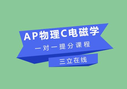 福州AP培訓-AP物理C電磁學一對一提分課程