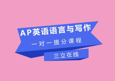 福州AP培訓-AP英語語言與寫作一對一提分課程