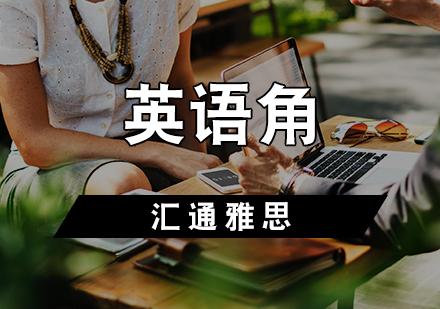 天津英語口語培訓-英語角課程