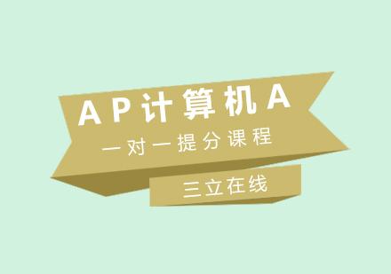 福州AP培訓-AP計算機A一對一提分課程