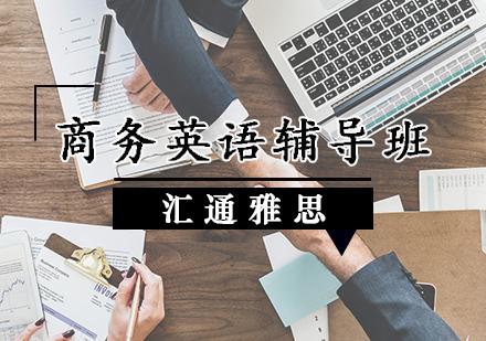 天津商務英語培訓-商務英語輔導班