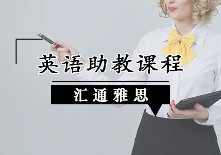 天津綜合英語培訓-英語助教課程