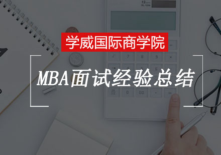 MBA面試經驗總結