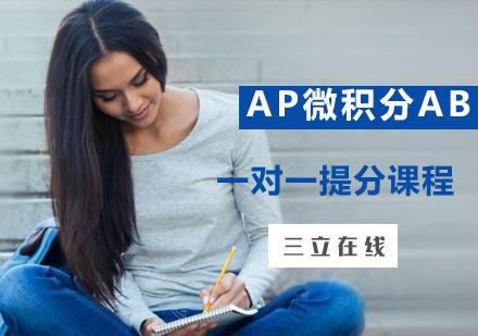 福州AP培訓-AP微積分AB一對一提分課程