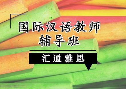 天津國際教師資格證培訓-國際漢語教師輔導班