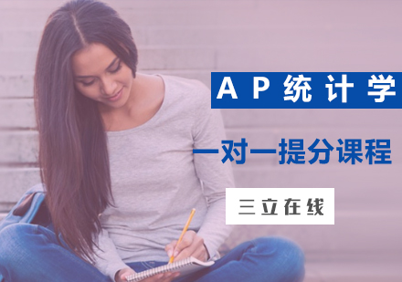 福州AP培訓-AP統計學一對一提分課程