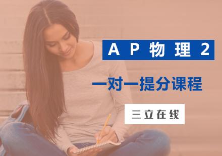 福州AP培訓-AP物理2一對一提分課程