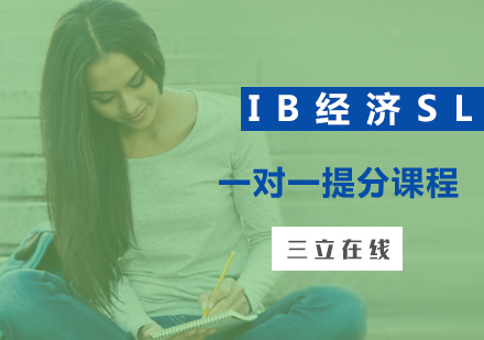 福州IB培訓-IB經濟SL一對一提分課程