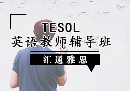 天津TESOL英語教師培訓-TESOL英語教師輔導班