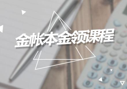 廣州金賬本會計_金帳本金領課程
