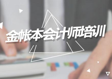 廣州金賬本會計_金帳本會計師培訓課程