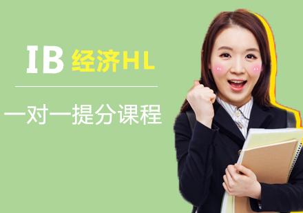 福州IB培訓-IB經濟HL一對一提分課程