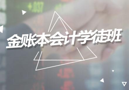 廣州金賬本會計_金賬本會計學徒班