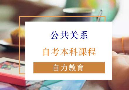 上海自考本科培訓-公共關系自考本科