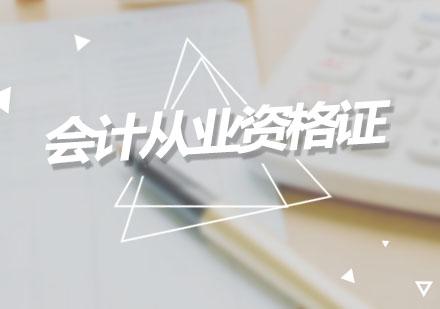 廣州會計從業資格證培訓-會計從業資格證輔導班