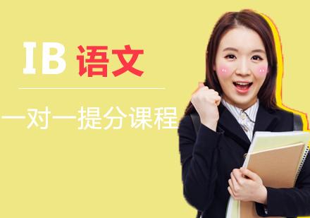 福州IB培訓-IB語文一對一提分課程
