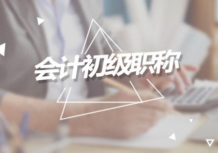 廣州會計職稱培訓-會計初級職稱培訓班