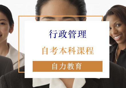 上海自考本科培訓-行政管理學自考本科