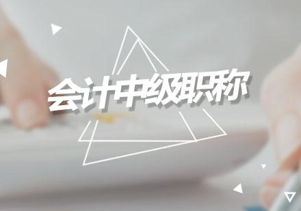 廣州會計職稱培訓-會計中級職稱培訓班