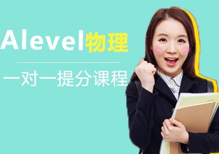 福州A_Level培訓-Alevel物理一對一提分課程