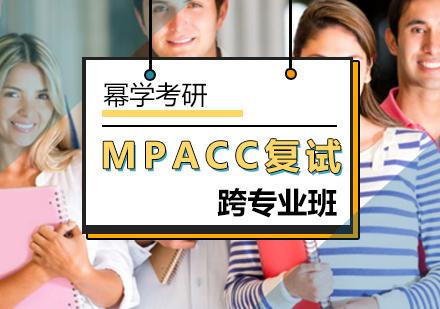 北京MPACC培訓-MPAcc跨專業復試班