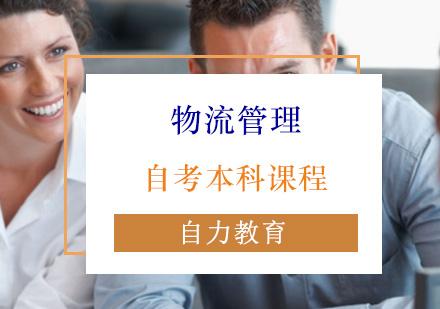 上海自考本科培訓-物流管理自考本科