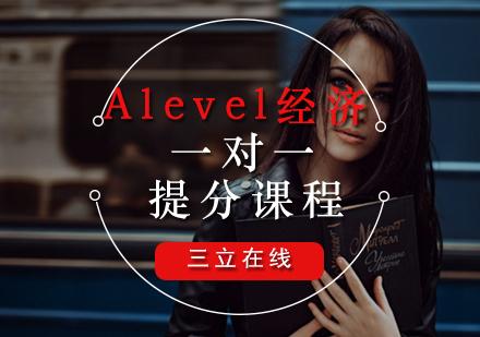 福州A_Level培訓-Alevel經濟一對一提分課程
