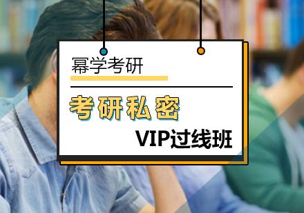 北京學歷培訓-考研私密VIP過線班
