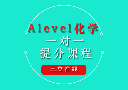 福州A_Level培訓-Alevel化學一對一提分課程