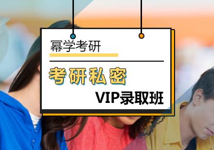 北京考研輔導培訓-考研私密VIP錄取班