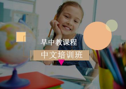 西安記憶力培訓-中文培訓課程