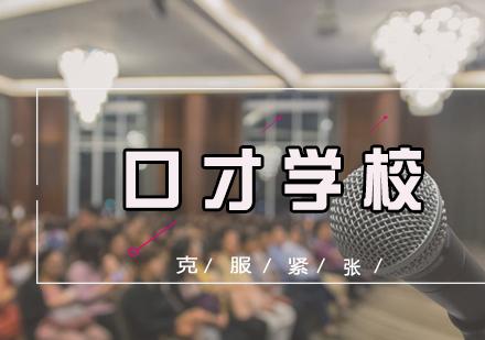 北京克服緊張的學校有哪些
