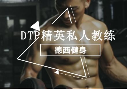 重慶健身教練培訓-DTP精英私人教練培訓課程