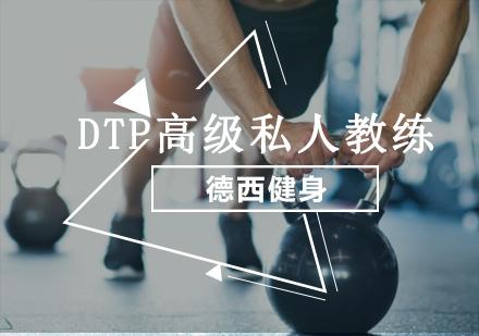 重慶健身教練培訓-DPT高級私人教練培訓課程