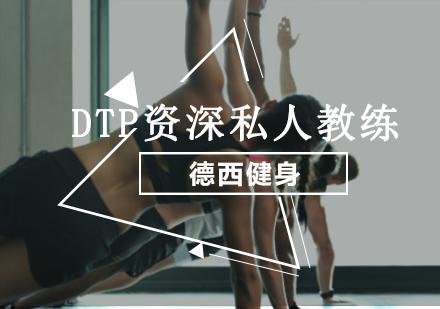 重慶健身教練培訓-DPT資深私人教練培訓課程