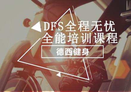 DFS全程無憂全能培訓課程