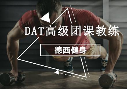 DAT高級團課教練培訓課程