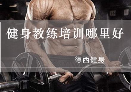 健身教練培訓哪里好
