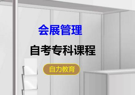 上海自考專科培訓-會展管理自考專科