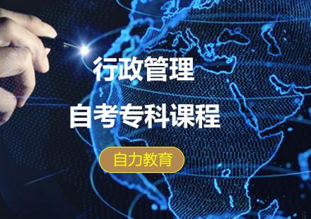 上海自考專科培訓-行政管理學自考專科
