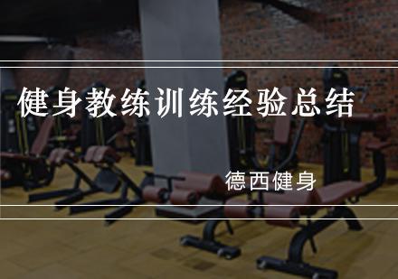 健身教練訓練經驗總結