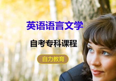 上海自考專科培訓-英語語言文學自考專科