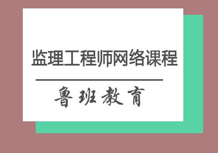 青島監理工程師培訓-監理工程師網絡課程