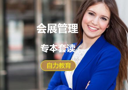 上海專本套讀培訓-會展管理專本套讀