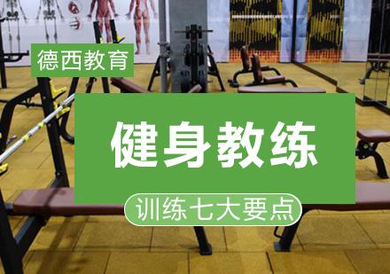 健身教練訓練七大要點