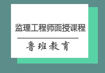 青島監理工程師培訓-監理工程師面授班