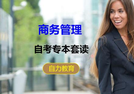 上海專本套讀培訓-商務管理專本套讀